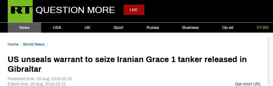 施压直布罗陀未果 美国司法部下令扣押伊朗油轮