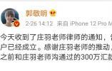 郭敬明要打钱了!汇款300万至庄羽设立的反剽窃基金账户