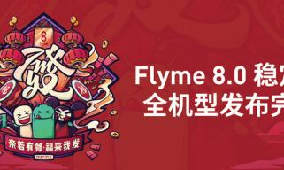 魅族年前第一份大礼!Flyme 8稳定版全机型发布