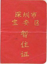 深圳市暂住证