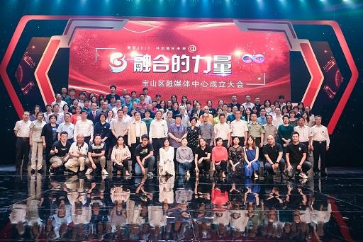 """上海宝山区融媒体中心成立 首个融媒产品""""宝山汇""""APP上线"""