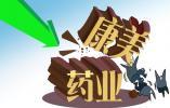 """康美药业财务造假被坐实 股票5月21日起""""戴帽"""""""