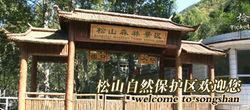 北京松山国家级自然保护区