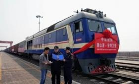 唐山港開通中歐班列