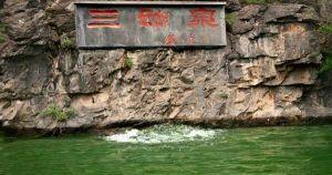 三姑泉游览区