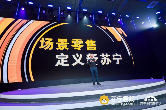 苏宁侯恩龙:场景定义零售业未来