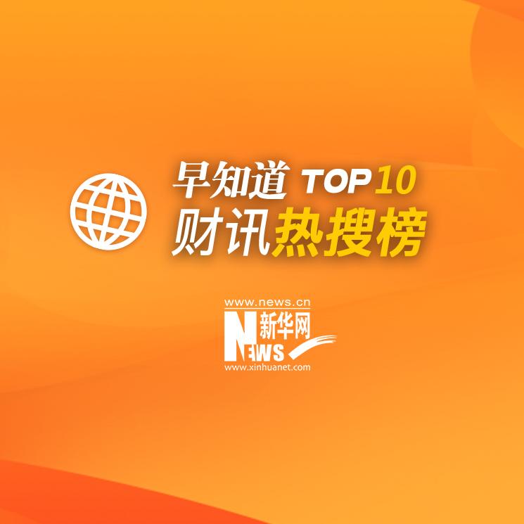 早知道·财讯热搜榜TOP10(6月4日)