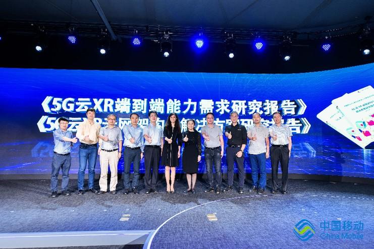 华为携手中国移动5G联创中心发布《5G云XR端到端能力需求研究报告》