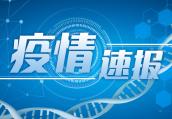 3月26日江苏无新增本地新冠肺炎确诊病例, 新增境外输入确诊病例1例
