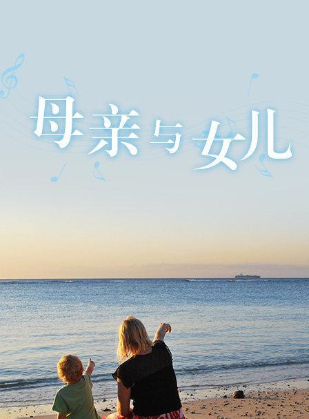 母亲与女儿