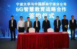宁波移动领航5G创新应用 达成多项5G战略合作
