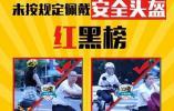 宁波已有11人连续三天不戴头盔被处50元罚款 还敢不带吗?