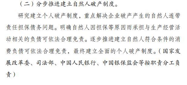 """个人破产制度破冰 """"负翁们""""东山再起的机会来了!"""