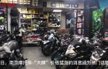 """最新成交价逼近14万!南京摩托车""""大牌""""今年以来价格翻了一倍"""