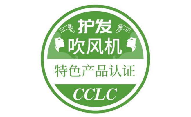 电吹风护发性能科技家Club标准质量在线论坛召开