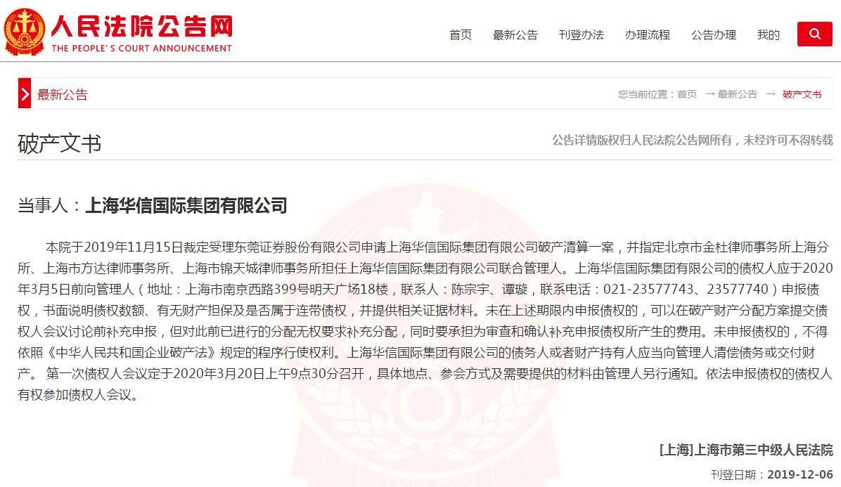 上海法院裁定受理上海华信国际集团破产清算案