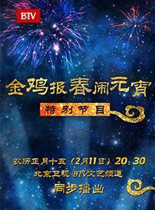 北京卫视元宵晚会