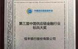 """恒丰银行荣获""""最佳供应链金融成长银行""""大奖"""