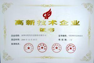 国家级高新科技术企业证书