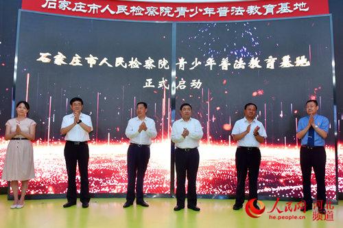 石家庄市人民检察院青少年普法教育基地正式启动了!