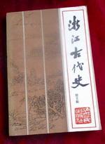 倪士毅编写的《浙江古代史》