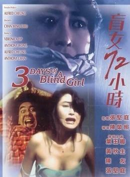 盲女72小时 粤语版