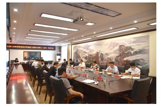 江西工贸职院三届六次教职工(会员)代表大会顺利召开