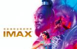 再续迪士尼唯美经典,IMAX上演《阿拉丁》美梦成真