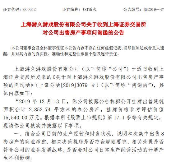 """*ST游久拟卖房""""续命""""遭问询:说明8套房增利8000万的依据"""