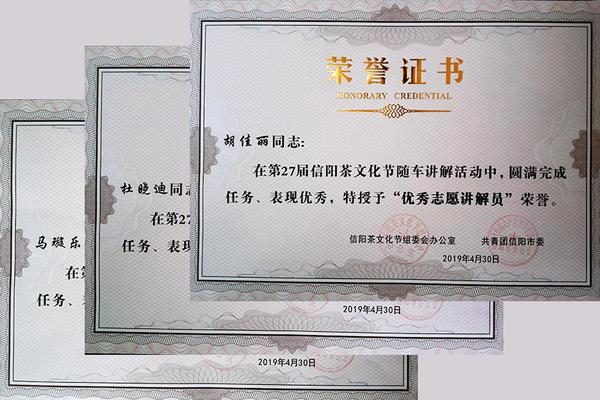 信阳学院在第27届信阳茶文化节中受表彰