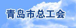 青岛市总工会