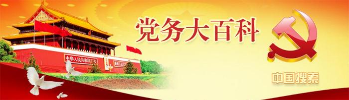 党务大百科-中国搜索策划