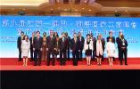 携手共赢!第九届江苏-澳门·葡语国家工商峰会在澳举行