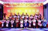 """温州293人获颁""""中国人民志愿军抗美援朝出国作战70周年""""纪念章"""