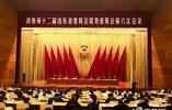 省政协十二届常委会第六次会议召开