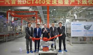匹配红旗H9 一汽首台DCT400量产下线