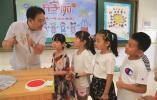 南京多所学校启动幼小衔接 萌娃迎入学第一课