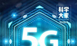 5G来了!邬贺铨院士:移动通信开启新时代!