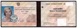 国家杜马议员的身份证
