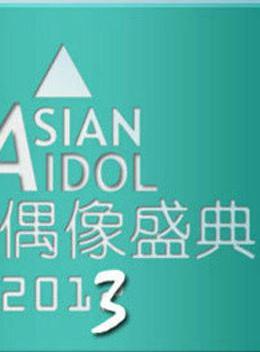 2013亚洲偶像盛典