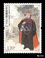 《近代民族英雄》纪念邮票5-2 林则徐