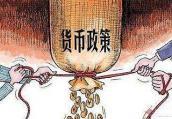 央行:下半年坚持实施稳健的货币政策