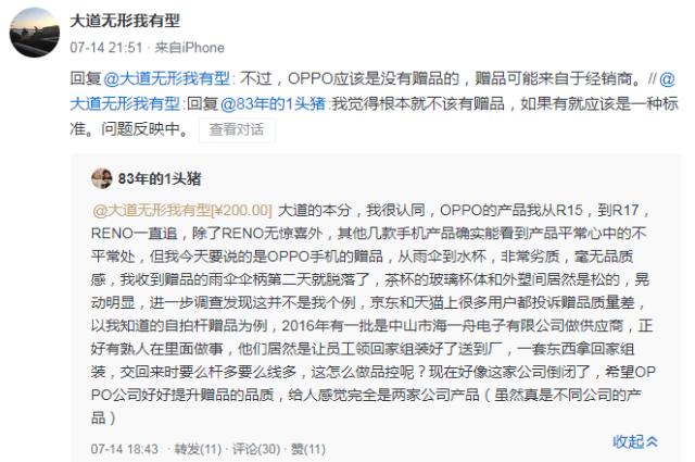 段永平回应买OPPO手机送的赠品质量差:就不该有赠品