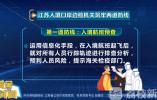 严防境外疫情输入:边检、海关精准防控有实招!