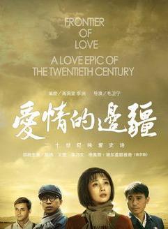 爱情的边疆 DVD版