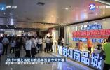 中外媒体争相点赞!2019中国义乌进口商品博览会引多方关注