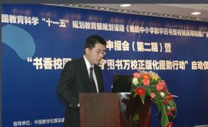 中国中小学数字图书馆