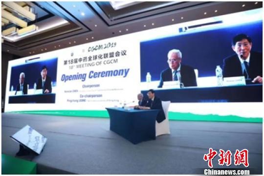 第18届中药全球化联盟会议举行汇聚400余海内外专家学者