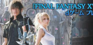开发商SE正式公布云端版《最终幻想15》 手机平板随时随地畅玩