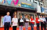 首家宁波志愿服务We站揭牌 今年将在全市建100家